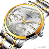 新款男士手錶非機械簡約時尚石英錶日歷夜光潮流商務男錶 CIYO黛雅