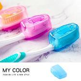 牙刷盒蓋 牙刷頭套 牙刷 洗漱 衛生 戶外 旅行 抗菌 出差 便攜式牙刷盒蓋(1入)【G021】MY COLOR