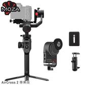 EGE 一番購】MOZA 魔爪【AirCross 2 專業版】相機電控手持穩定器 載重3.2kg【台灣公司貨】