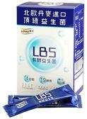 LOHAS優活 LBS有酵益生菌 30包/盒