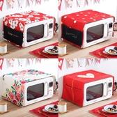 紅色心情花卉百搭微波爐罩布藝防塵罩防油廚房收納蓋巾烤箱罩蓋布 快速出貨