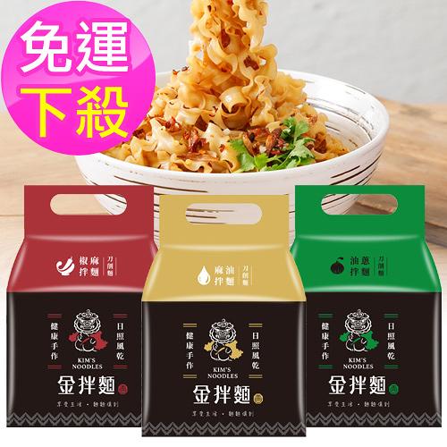 【金門 金拌麵】刀削麵3入組(椒麻+油蔥+麻油)