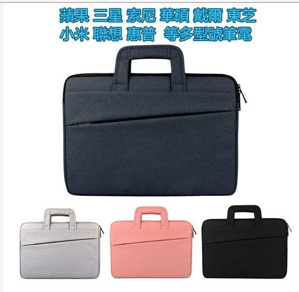 韓版代購 蘋果 三星 索尼 戴爾 東芝 聯想 華碩 11 12 13 14 15吋 電腦包 手提 拉鏈 多功能 筆電包
