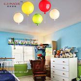 新款現代時尚簡約臥室吊燈書房個性溫馨兒童房迷你氣球彩色吸頂燈 英雄聯盟MBS