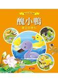 寶貝成長故事集:醜小鴨