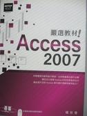 【書寶二手書T8/電腦_YGY】Access 2007嚴選教材!建立.管理.應用_楊世瑩