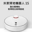 《現貨 台灣半年保固》小米 米家掃地機器人1S 新一代新視野 掃更快 更精準 【MII020101】