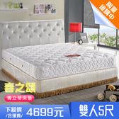 【IKHOUSE】春之頌-高品質獨立筒床墊-獨立筒床墊-雙人5尺下標區
