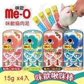 PRO毛孩王【4入袋裝】Me-O咪歐啾咪棒(貓肉泥) 15g 鮭魚/鰹魚/蟹肉/雞肉雞肝口味 貓肉泥