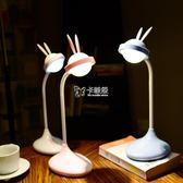 台燈 書桌可充電式宿舍床頭兒童學習LED迷你可愛小學生   卡菲婭