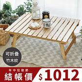 露營 和室桌 折疊桌 野餐桌 附提袋【K0068】戶外質感折疊露營桌 收納專科
