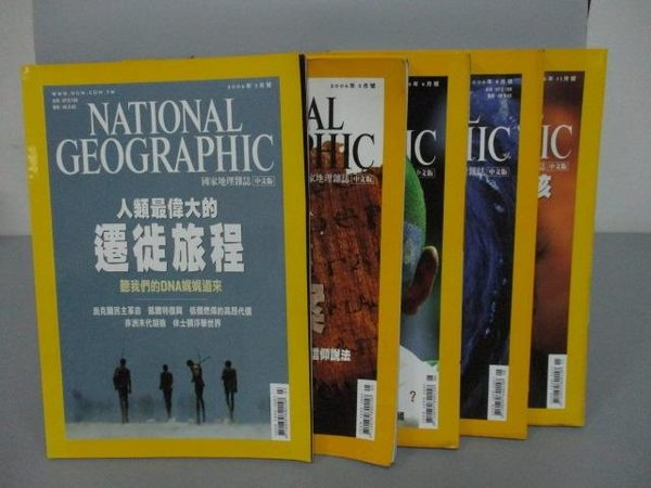 【書寶二手書T9/雜誌期刊_PLT】國家地理雜誌_2006/3~11月間_5本合售_人類最偉大的遷徙旅程等