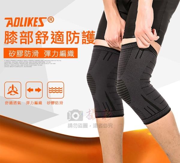 攝彩@Aolikes 防滑護膝 L號 1組2入 彈力運動護膝 奧力克斯 關節保護 健身羽球路跑慢跑