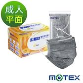 限時特價!摩戴舒motex醫用活性碳平面口罩(1入x 50包)/盒-台灣製 雙鋼印