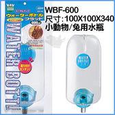 *WANG*【06090013】日本Marukan兔用扁平式水瓶 WBF-600 天竺鼠蜜袋鼯
