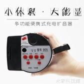 大功率可充電錄音地攤叫賣神器小喇叭手持擴音喊話器大聲高音戶外 米家
