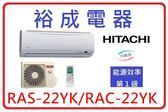 【裕成電器‧含標準安裝】Hitachi日立變頻分離式精品型冷暖氣 RAS-22YK/RAC-22YK