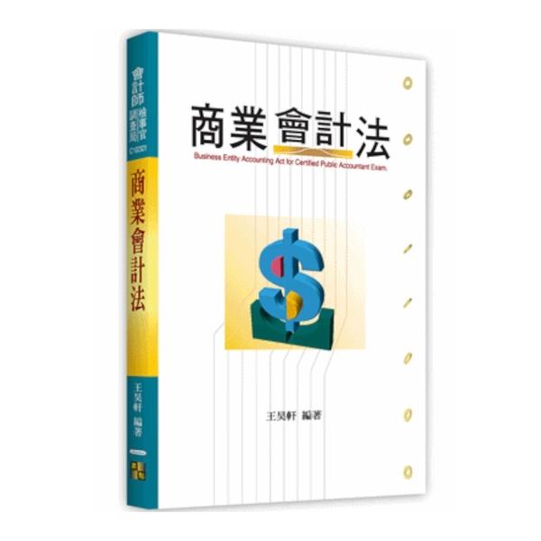 商業會計法(會會計師.檢察事務官.記帳士.調查局特考)