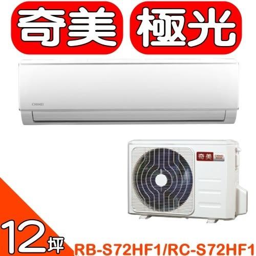 《全省含標準安裝》奇美【RB-S72HF1/RC-S72HF1】《變頻》+《冷暖》分離式冷氣