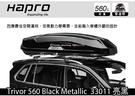 ||MyRack|| Hapro Trivor 560 Black Metallic 33011 亮黑 雙開車頂行李箱