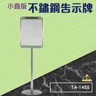 不鏽鋼告示牌(小直版)TA-145S (...