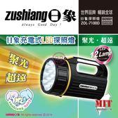 中華豪井 日象12Lamp攜帶式探照燈 ZOL-7100D