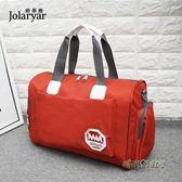 大容量旅行包女手提韓版短途行李包裝衣服的包旅行袋旅游包健身包「時尚彩虹屋」