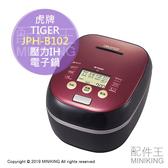 日本代購 空運 2019新款 TIGER 虎牌 JPH-B102 壓力IH電子鍋 電鍋 土鍋 高火力 6人份 日本製