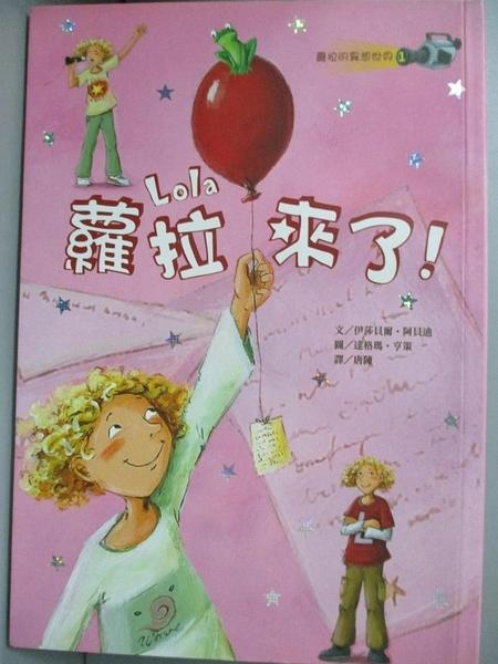 【書寶二手書T9/兒童文學_HAM】蘿拉來了!_伊莎貝爾‧阿貝迪