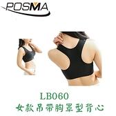 POSMA 女款 吊帶胸罩型背心 3件裝 LB060