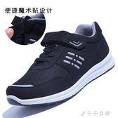 中年男士旅游鞋夏老人鞋男中老年健步鞋防滑軟底爺爺輕便鞋60歲70千千女鞋