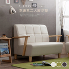 雙人沙發【UHO】WF - 幸運草亞麻皮二人沙發 平價沙發 皮沙發 免運費