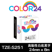 【COLOR24】for Brother TZ-S251 / TZe-S251 高黏性系列白底黑字相容標籤帶(寬度24mm)
