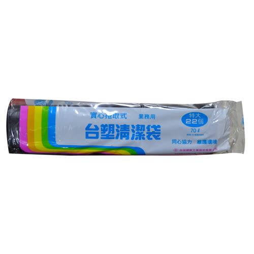 【台塑】清潔袋/垃圾袋70L特大黑22入(30卷/箱)