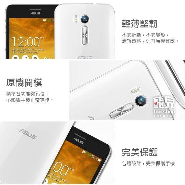 【妃凡】晶瑩剔透!ASUS ZenFone Go TV 手機保護殼 透明殼 水晶殼 硬殼 手機殼 ZB551KL