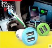 車載充電器點煙器usb一拖二手機用迷你智能型車充 【格林世家】