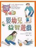 (二手書)嬰幼兒益智遊戲
