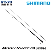 漁拓釣具 SHIMANO 21 MOONSHOT S90L [海鱸竿]