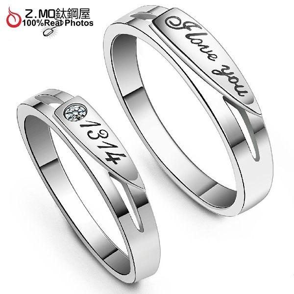 [Z-MO鈦鋼屋]鍍白金戒指/愛你1314對戒/平滑內弧設計/男女朋友禮物單只價 【BKX932】