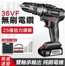 新北土城現貨【送配件 收納箱】36V鋰電...