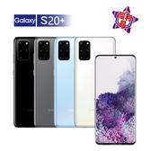 【福利品】SAMSUNG S20+ 12GB/128GB(聯強保固_外觀近全新)