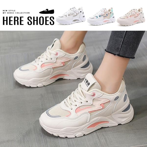 [Here Shoes] 前2後5cm休閒鞋 韓風撞色休閒百搭 反光設計 皮革綁帶厚底圓頭包鞋 老爹鞋-KW811-1