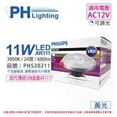 PHILIPS飛利浦 LED 11W 2700K 黃光 12V AR111 24度 可調光 高演色 燈泡_PH520211