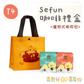 喜憨兒 ♥ Sefun咖啡禮盒-T4(最快到貨10/1)