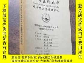 二手書博民逛書店罕見廣西醫科大學2007年6月Y403679