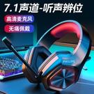 TAG3115電腦游戲耳機頭戴式電競有線帶耳麥吃雞聽聲辨位 快速出貨 快速出貨