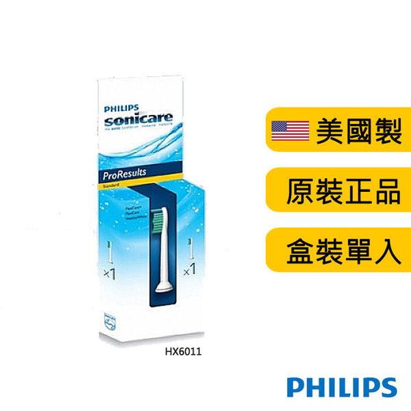 美國製原廠貨【飛利浦Philips】 Sonicare HX6011普通標準刷頭 (一盒一入/ 全系列適用)