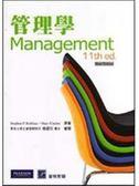 (二手書)管理學(Brief Edition)
