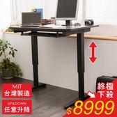站坐交替升降桌 【澄境】機能手動升降工作辦公桌 電腦桌 桌子 書桌 工作桌 TA027