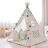 哎呦寶貝兒童帳篷室內游戲屋家用印第安小房子男孩女孩寶寶玩具屋 NMS生活樂事館